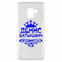Чохол для Samsung A8 2018 Денис Батькович