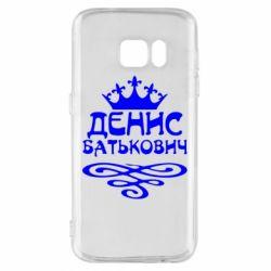 Чохол для Samsung S7 Денис Батькович