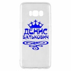 Чохол для Samsung S8 Денис Батькович