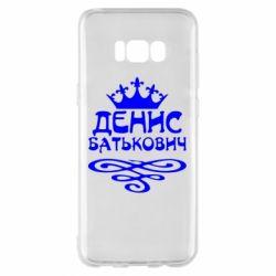 Чохол для Samsung S8+ Денис Батькович
