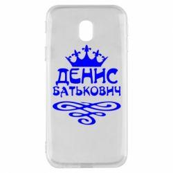 Чохол для Samsung J3 2017 Денис Батькович