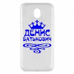 Чохол для Samsung J5 2017 Денис Батькович