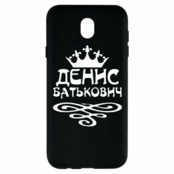Чохол для Samsung J7 2017 Денис Батькович