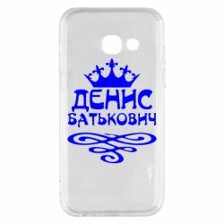 Чохол для Samsung A3 2017 Денис Батькович