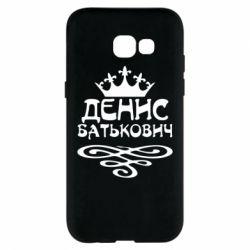 Чохол для Samsung A5 2017 Денис Батькович