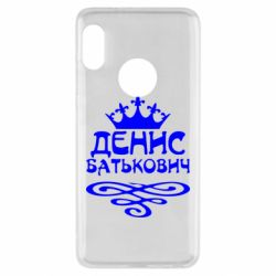 Чехол для Xiaomi Redmi Note 5 Денис Батькович