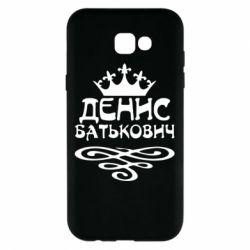 Чохол для Samsung A7 2017 Денис Батькович