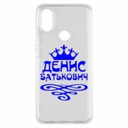 Чохол для Xiaomi Mi A2 Денис Батькович