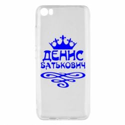 Чохол для Xiaomi Mi5/Mi5 Pro Денис Батькович
