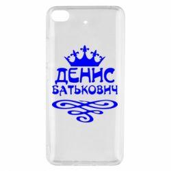 Чохол для Xiaomi Mi 5s Денис Батькович