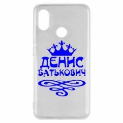 Чохол для Xiaomi Mi8 Денис Батькович