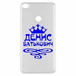 Чехол для Xiaomi Mi Max 2 Денис Батькович