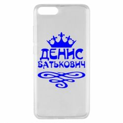 Чехол для Xiaomi Mi Note 3 Денис Батькович