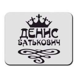 Коврик для мыши Денис Батькович