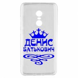 Чехол для Xiaomi Redmi Note 4 Денис Батькович