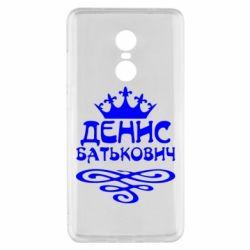 Чехол для Xiaomi Redmi Note 4x Денис Батькович