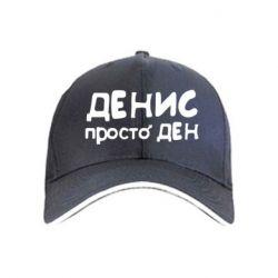 кепка Денис просто Ден - FatLine