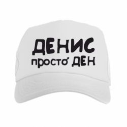 Кепка-тракер Денис просто Ден