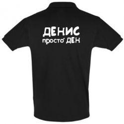 Футболка Поло Денис просто Ден