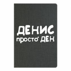 Блокнот А5 Денис просто Ден - FatLine
