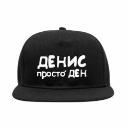 Снепбек Денис просто Ден