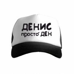 Дитяча кепка-тракер Денис просто Ден