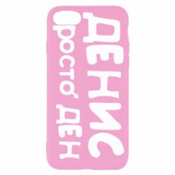 Чехол для iPhone 7 Денис просто Ден - FatLine