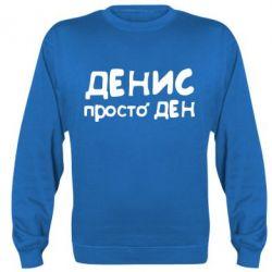 Реглан (свитшот) Денис просто Ден - FatLine