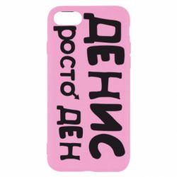 Чехол для iPhone 8 Денис просто Ден - FatLine