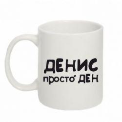 Кружка 320ml Денис просто Ден - FatLine