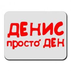 Коврик для мыши Денис просто Ден - FatLine