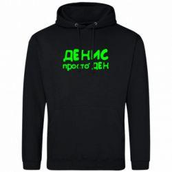 Толстовка Денис просто Ден - FatLine