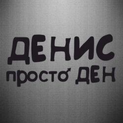 Наклейка Денис просто Ден - FatLine