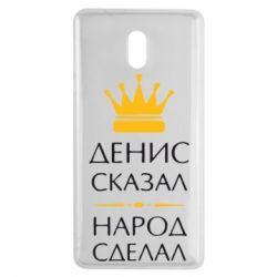 Чехол для Nokia 3 Денис сказал - народ сделал - FatLine