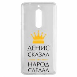 Чехол для Nokia 5 Денис сказал - народ сделал - FatLine