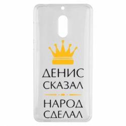 Чехол для Nokia 6 Денис сказал - народ сделал - FatLine