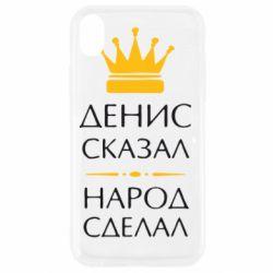 Чохол для iPhone XR Денис сказав - народ зробив