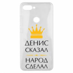 Чехол для Xiaomi Mi8 Lite Денис сказал - народ сделал - FatLine