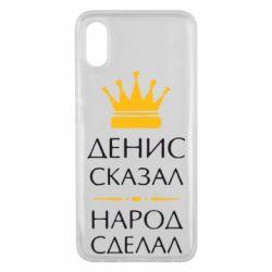 Чехол для Xiaomi Mi8 Pro Денис сказал - народ сделал - FatLine