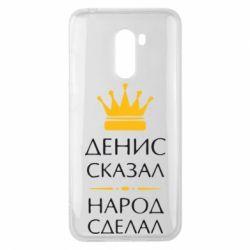 Чехол для Xiaomi Pocophone F1 Денис сказал - народ сделал - FatLine