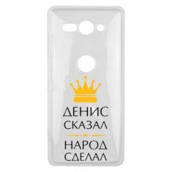 Чехол для Sony Xperia XZ2 Compact Денис сказал - народ сделал - FatLine