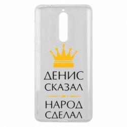 Чехол для Nokia 8 Денис сказал - народ сделал - FatLine