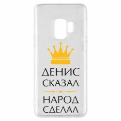 Чохол для Samsung S9 Денис сказав - народ зробив