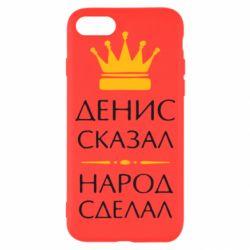 Чохол для iPhone 8 Денис сказав - народ зробив