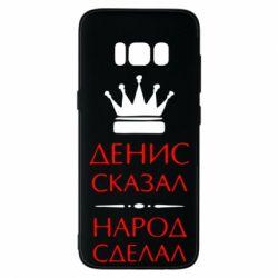 Чохол для Samsung S8 Денис сказав - народ зробив