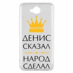 Чехол для Huawei Y6 Pro Денис сказал - народ сделал - FatLine