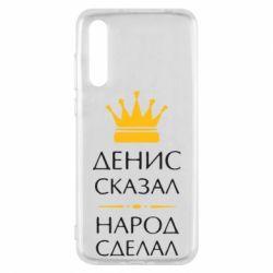 Чехол для Huawei P20 Pro Денис сказал - народ сделал - FatLine