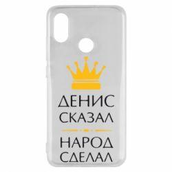 Чехол для Xiaomi Mi8 Денис сказал - народ сделал - FatLine