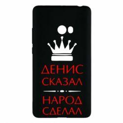Чехол для Xiaomi Mi Note 2 Денис сказал - народ сделал - FatLine