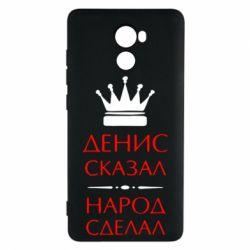 Чехол для Xiaomi Redmi 4 Денис сказал - народ сделал - FatLine